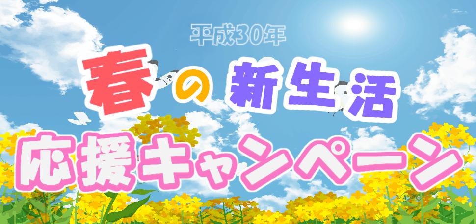 平成30年 春の新生活応援キャンペーン
